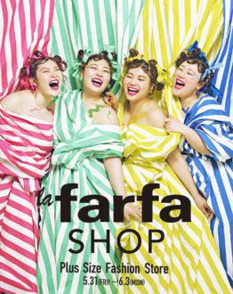 【告知】 la farfa SHOP 出店決定!
