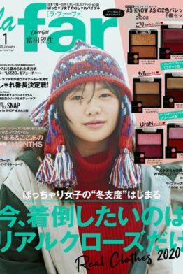 富田望生さん表紙の『ラ・ファーファ』1月号に掲載