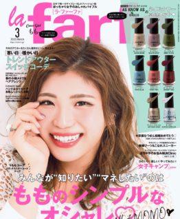 la farfa 3月号 発売★ ももちゃんソロ表紙!