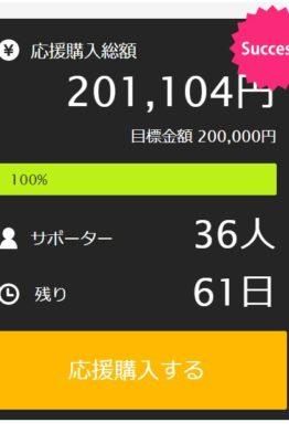 Makuake 目標金額達成!!